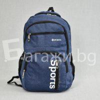 Синя ученическа раница код 2833-1
